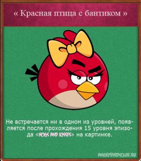 Красная птица - девочка