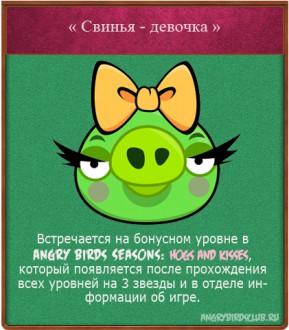 Свинья-девочка