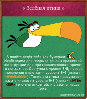 Зелёная птица