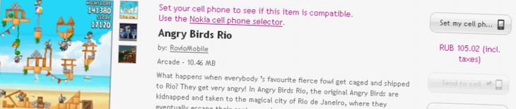 Обновление Angry Birds Rio Beach Valley вышло для Nokia