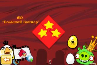 Золотые Яйца эпизода Year of the Dragon (Год Дракона)