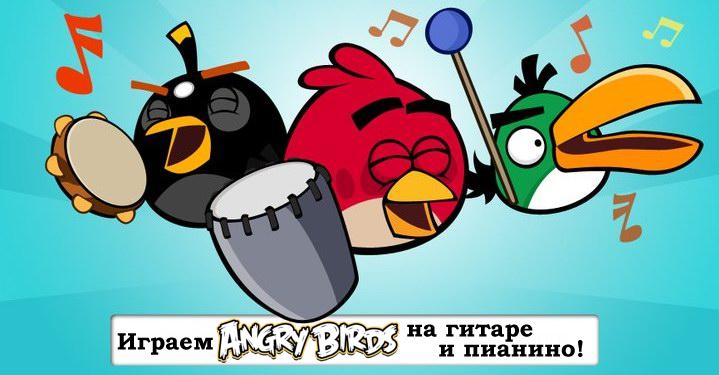Играем мелодию Angry Birds на гитаре и пианино