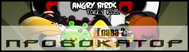 Комикс Angry Birds SAW - Porky Roll - Глава вторая