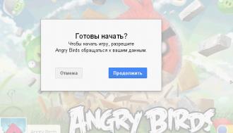 Angry Birds в Google+ - Готовы начать?