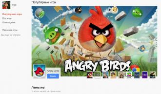 Google+ выберите игру