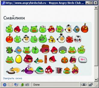 Все смайлики смайл-пака Angry Birds в phpBB 3