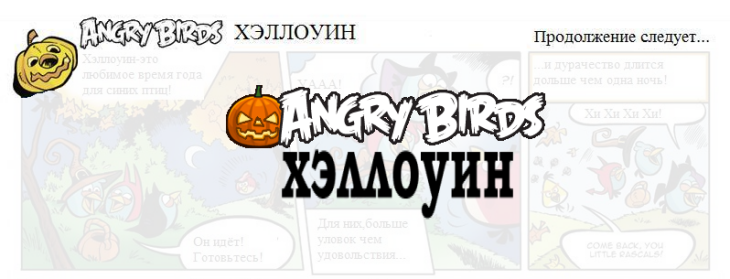 Комикс Angry Birds: Хэллоувин (русский)