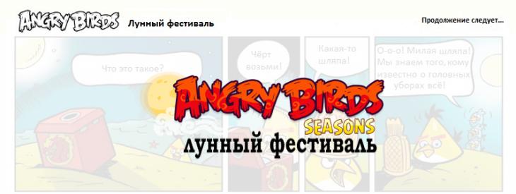 Комикс Angry Birds: Лунный Фестиваль (русский)