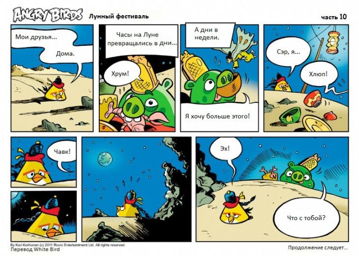 Комикс Angry Birds: Лунный фестиваль - Часть 10