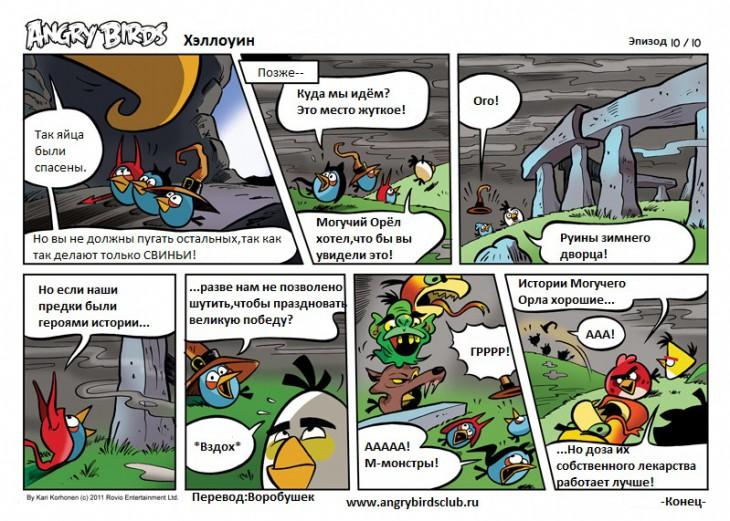 Комикс Angry Birds: Хэллоуин - Часть 10