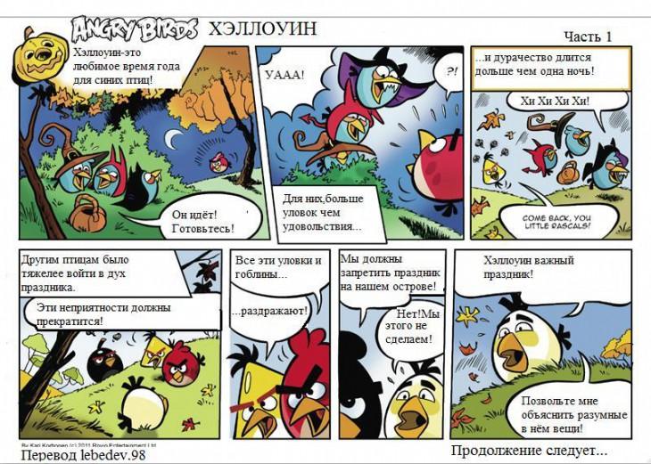 Комикс Angry Birds: Хэллоуин - Часть 1