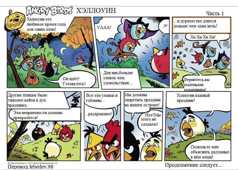 комиксы картинки на русском