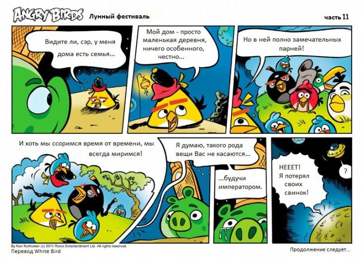 Комикс Angry Birds: Лунный фестиваль - Часть 11