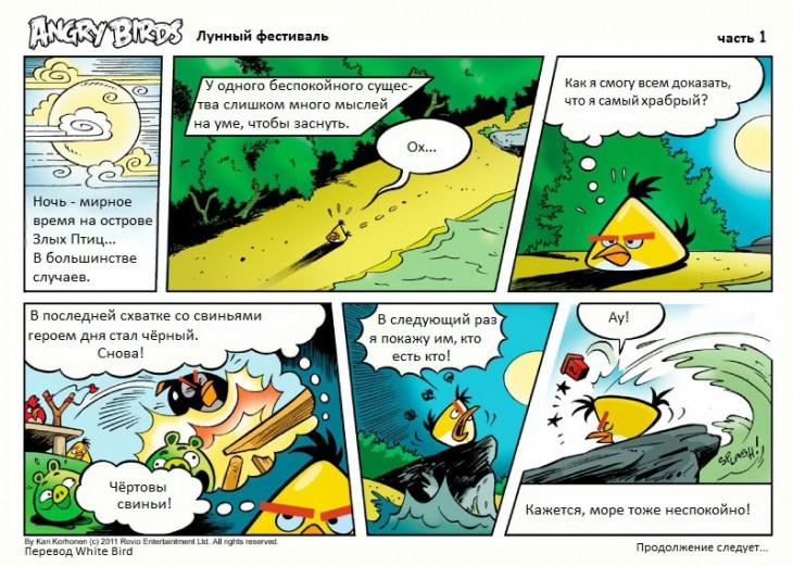 Комикс Angry Birds: Лунный фестиваль - Часть 1