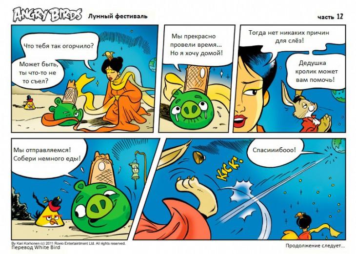 Комикс Angry Birds: Лунный фестиваль - Часть 12