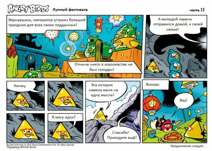 Комикс Angry Birds: Лунный фестиваль - Часть 13