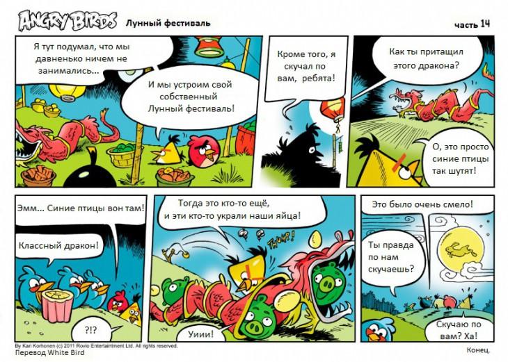 Комикс Angry Birds: Лунный фестиваль - Часть 14