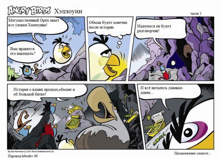 Комикс Angry Birds: Хэллоуин - Часть 2