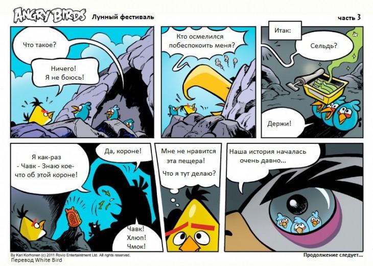 Комикс Angry Birds: Лунный фестиваль - Часть 3