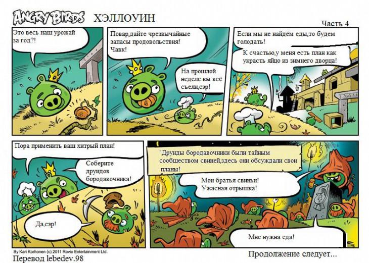 Комикс Angry Birds: Хэллоуин - Часть 4