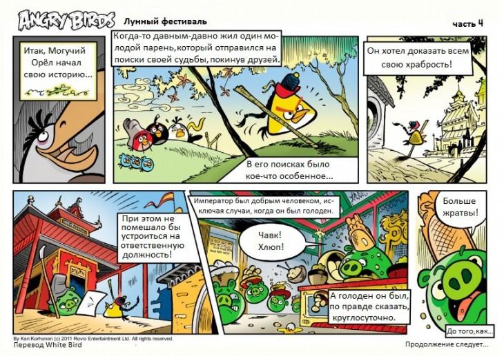 Комикс Angry Birds: Лунный фестиваль - Часть 4