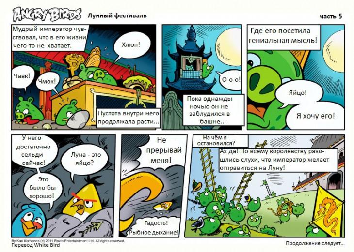 Комикс Angry Birds: Лунный фестиваль - Часть 5