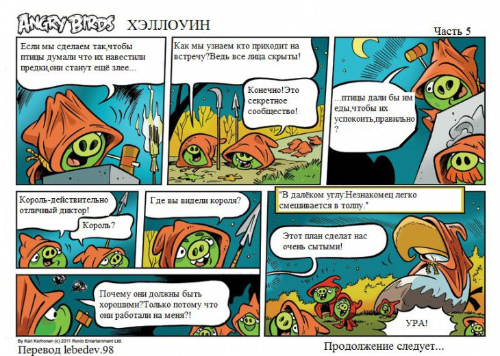 Комикс Angry Birds: Хэллоуин - Часть 5