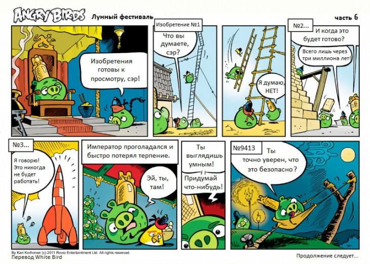 Комикс Angry Birds: Лунный фестиваль - Часть 6