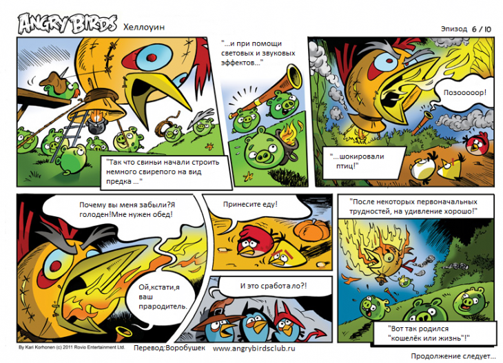 Комикс Angry Birds: Хэллоуин - Часть 6