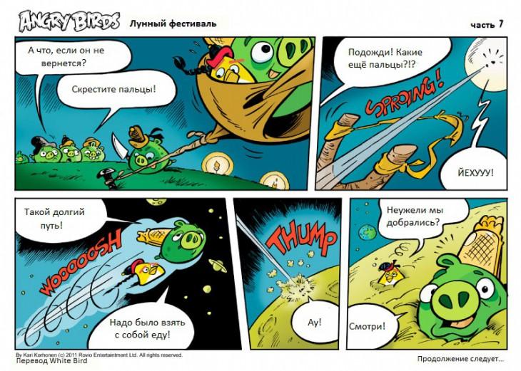 Комикс Angry Birds: Лунный фестиваль - Часть 7