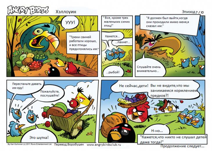 Комикс Angry Birds: Хэллоуин - Часть 7