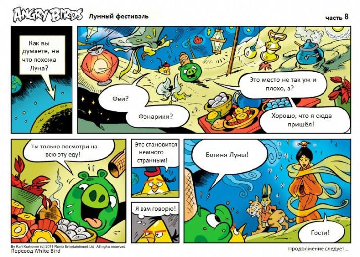 Комикс Angry Birds: Лунный фестиваль - Часть 8