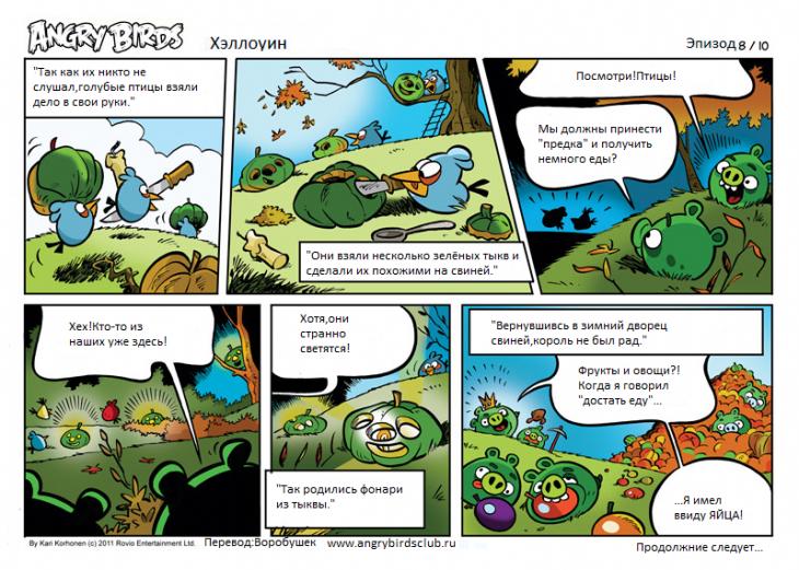 Комикс Angry Birds: Хэллоуин - Часть 8