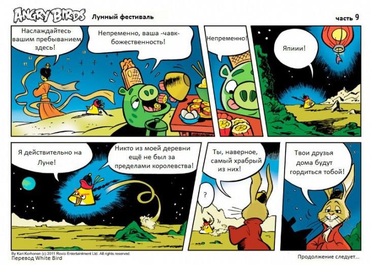 Комикс Angry Birds: Лунный фестиваль - Часть 9