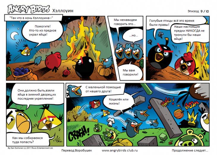 Комикс Angry Birds: Хэллоуин - Часть 9