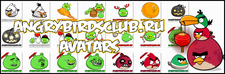 Angry Birds Club - аватары от madfive5