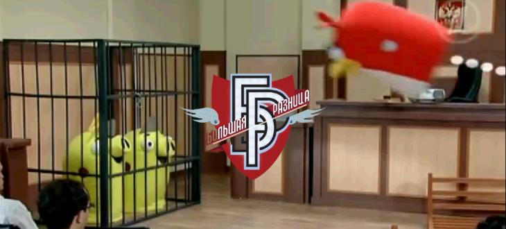 Пародия Angry Birds в телешоу Большая Разница