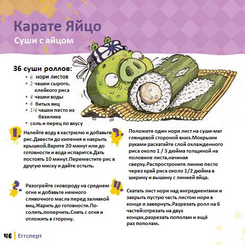 Бонусный рецепт: Ролл с яйцом