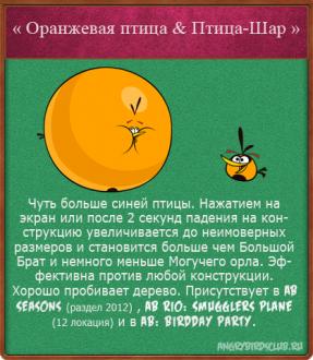 Оранжевая птица