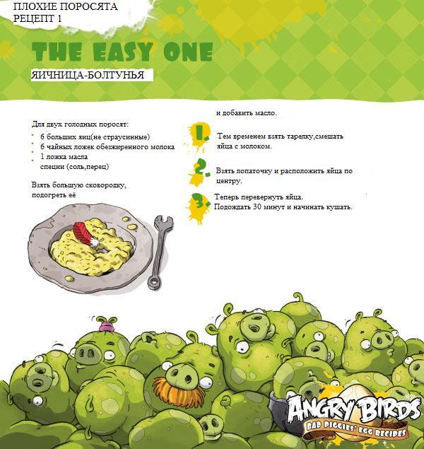 Рецепт №1: Яишница-болтунья