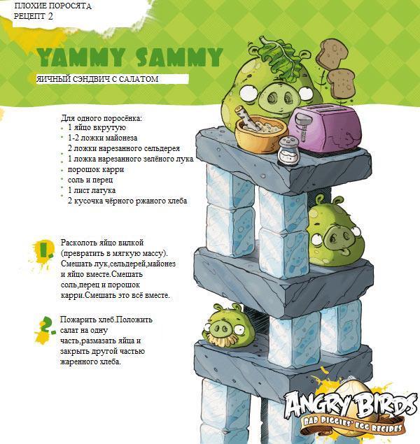 Рецепт №2: Яичный сэндвич с салатом