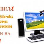 Angry Birds Seasons PC от Yellow Bird