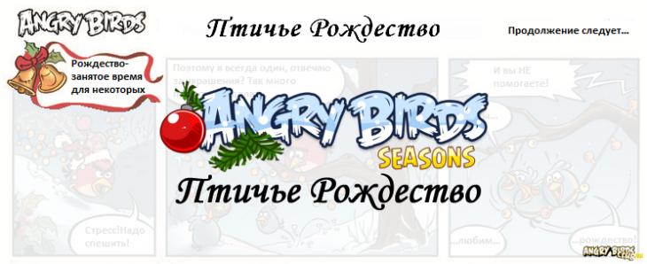 Комикс Angry Birds: Птичье Рождество - Аннонс