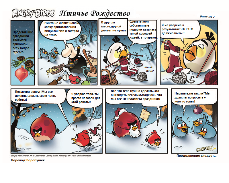 Музыка из Angry Birds Seasons