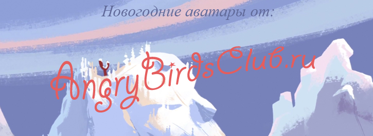 Новогодние аватары Angry Birds Club