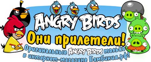 Официальные Angry Birds в магазине Bambiniya.ru