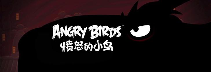 Angry Birds Seasons - Обновление Год Дракона