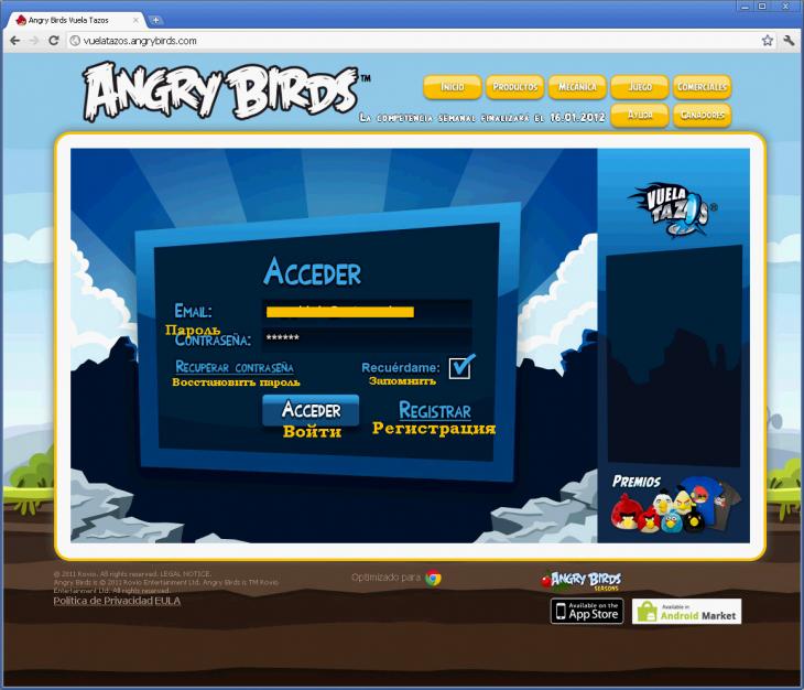 Angry Birds Vuela Tazos - форма входа в игру