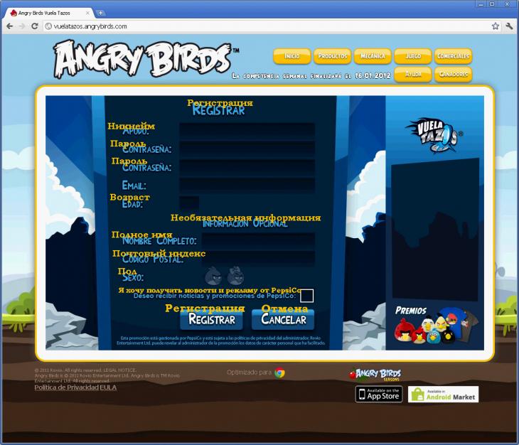 Angry Birds Vuela Tazos - форма регистрации