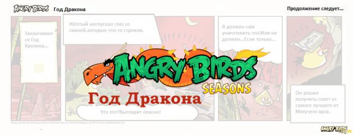 Комикс Angry Birds: Год Дракона - Аннонс